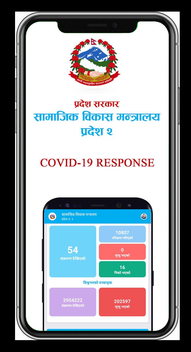 Nepal mosd Mobile app Image